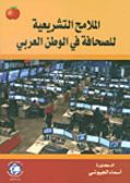 الملامح التشريعية للصحافة العربية
