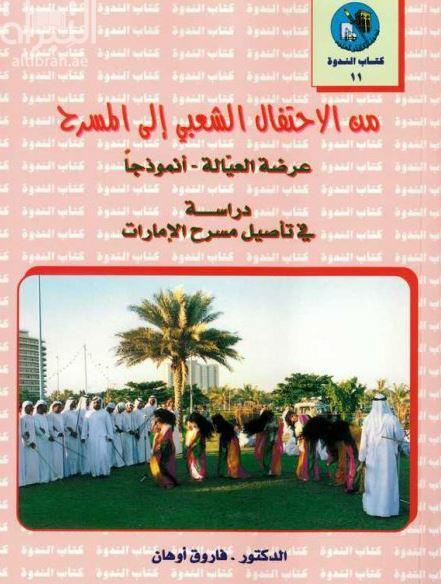 من الإحتفال الشعبي إلى المسرح - عرضة العيالة انموذجا : دراسة في تأصيل مسرح الإمارات
