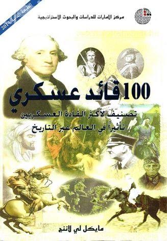 100 قائد عسكري : تصنيف لأكثر القادة العسكريين تأثيراً في العالم عبر التاريخ