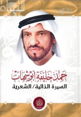 حمد خليفة أبو شهاب : السيرة الذاتية - الشعرية