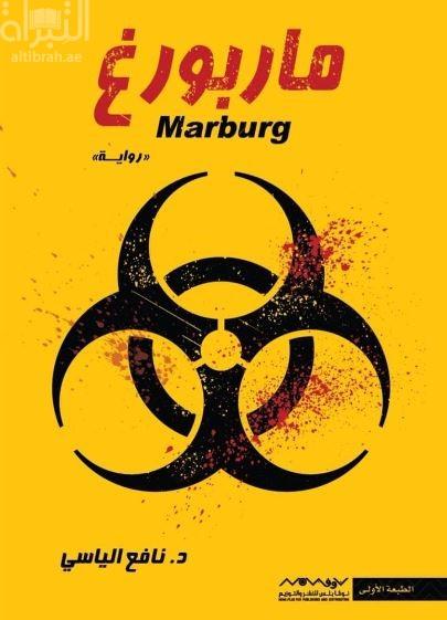 ماربورغ Marburg