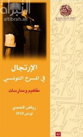 الإرتجال في المسرح التونسي : مفاهيم وممارسات