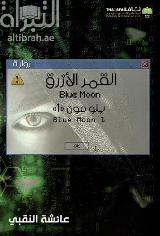 القمر الأزرق : بلومون 1