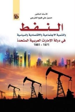 النفط والتنمية الإجتماعية والإقتصادية والسياسية في دولة الإمارات العربية المتحدة 1971 - 1981