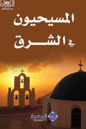 المسيحيون في الشرق