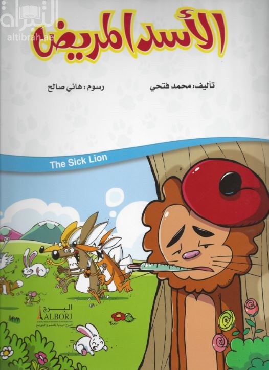 الأسد المريض  The Sick Lion