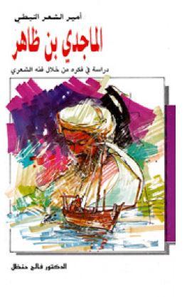 أمير الشعر النبطي الماجدي بن ظاهر : دراسة في فكره من خلال فعله الشعري