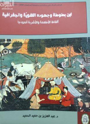 ابن بطوطة و جهوده اللغوية الجغرافية : ألفاظ الأطعمة و الأشربة أنموذجا