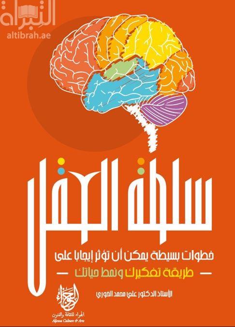 سلطة العقل : خطوات بسيطة يمكن أن تؤثر إيجابيا على طريقة تفكيرك ونمط حياتك