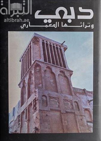 دبي وتراثها المعماري