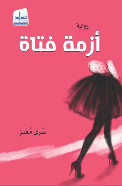 أزمة فتاة : رواية