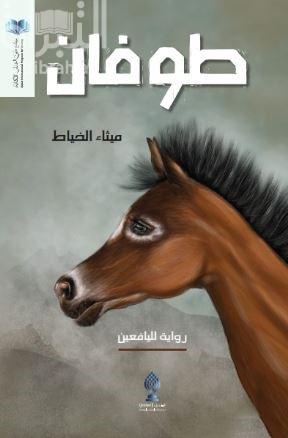 طوفان : رواية لليافعين