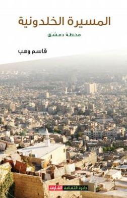 المسيرة الخلدونية : محطة دمشق