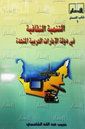 التنمية الثقافية في دولة الإمارات العربية المتحدة