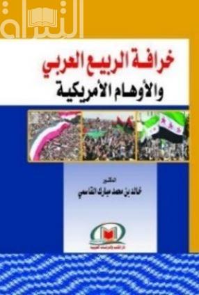 خرافة الربيع العربي والأوهام الأمريكية