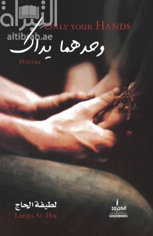 كتاب وحدهما يداك Only your hands