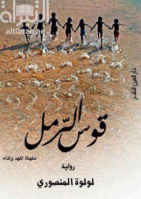 قوس الرمل : ملهاة المهد والماء : رواية
