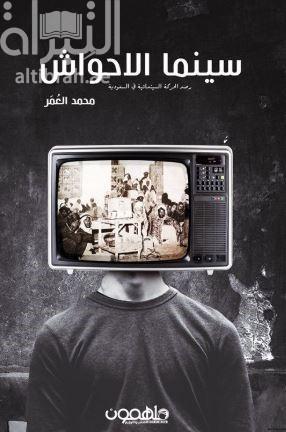 سينما الأحواش : رصد الحركة السينمائية في السعودية
