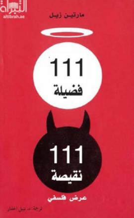 111 فضيلة 111 نقيصة : عرض فلسفي 111 Tugenden, 111 laster : Eine philosophische revue