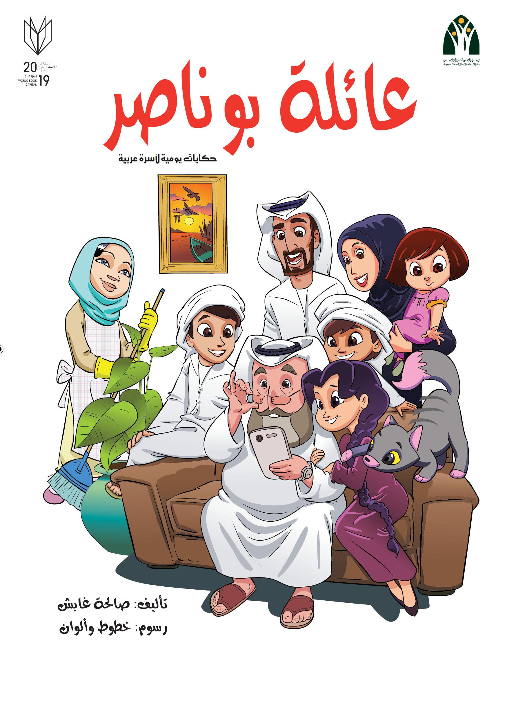 عائلة بو ناصر : حكايات يومية لأسرة عربية