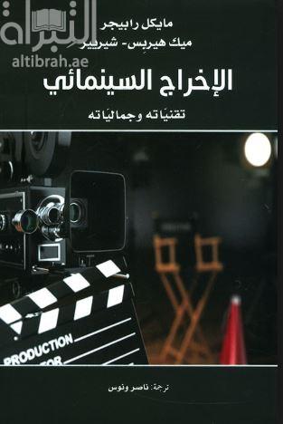 الإخراج السينمائي : تقنياته وجمالياته Directing : film techniques and aesthetics
