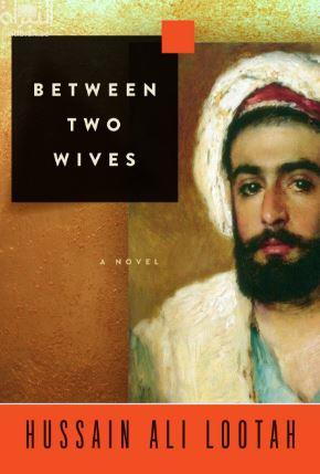 كتاب BETWEEN TWO WIVES