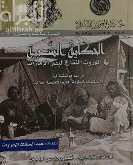 الحكاية الشعبية في الموروث الثقافي لبدو الإمارات : دراسة توثيقية لها واستقصاء لمنظومة القيم المتضمنة خلالها