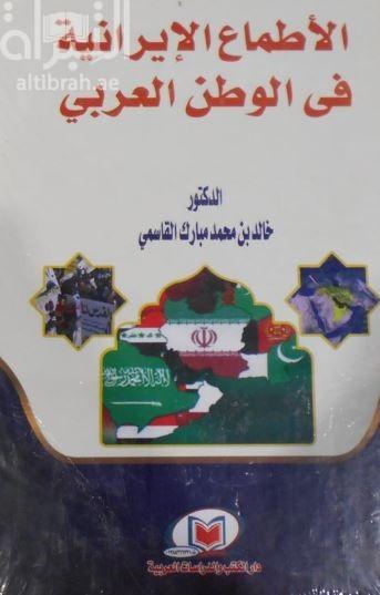 الأطماع الإيرانية في الوطن العربي