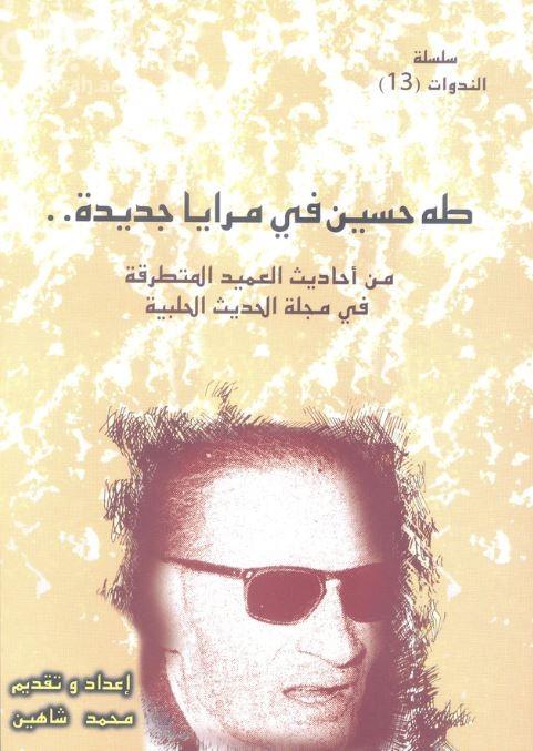 طه حسين في مرايا جديدة : من أحاديث العميد المتطرقة في مجلة الحديث الحلبية