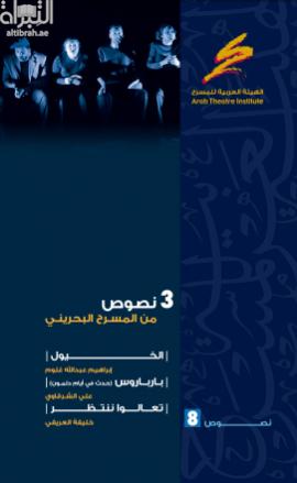 3 نصوص من المسرح البحريني
