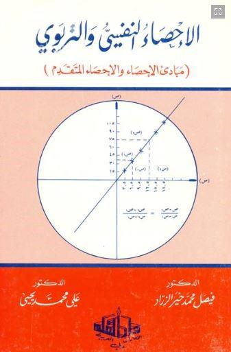 كتاب الإحصاء المتقدم