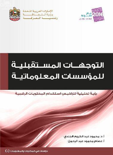 التوجهات المستقبلية للمؤسسات المعلوماتية : رؤية دراسة تحليلية لتراخيص استخدام المحتويات الرقمية