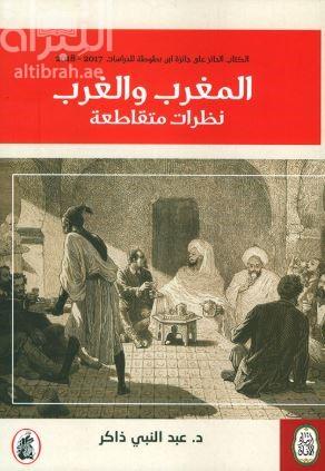 المغرب والغرب : نظرات متقاطعة