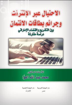 الإحتيال عبر الإنترنت وجرائم بطاقات الإتمان بين التشريع والقضاء الإماراتي : دراسة مقارنة