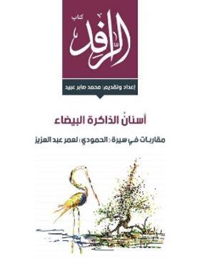 أسنان الذاكرة البيضاء : مقاربات في سيرة الحمودي لعمر عبدالعزيز