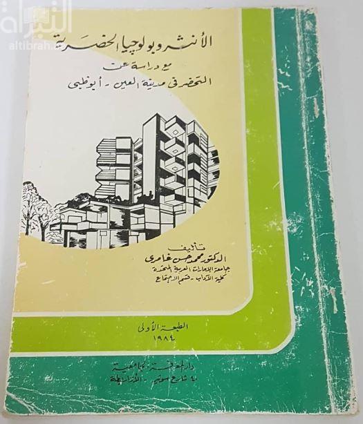 الأنثروبولوجيا الحضرية : دراسة عن التحضر فى مدينة العين - أبوظبى