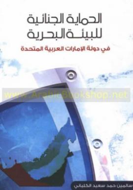الحماية الجنائية للبيئة البحرية في دولة الإمارات العربية المتحدة