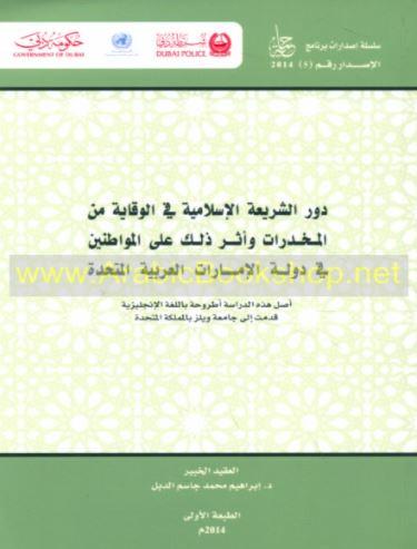 دور الشريعة الإسلامية في الوقاية من المخدرات وأثر ذلك على المواطنين في دولة الإمارات العربية المتحدة
