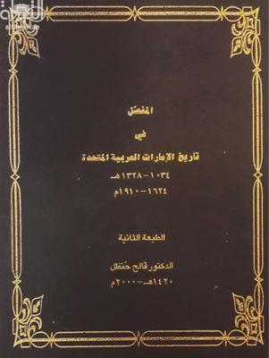 تحميل كتاب المفصل في تاريخ الامارات العربية المتحدة pdf