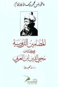 المضامين التربوية في كتابات محيي الدين ابن العربي : دراسة تحليلية