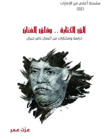 ألق الكتابة .. وقلق الفنان : دراسة ومختارات من أعمال ناصر جبران