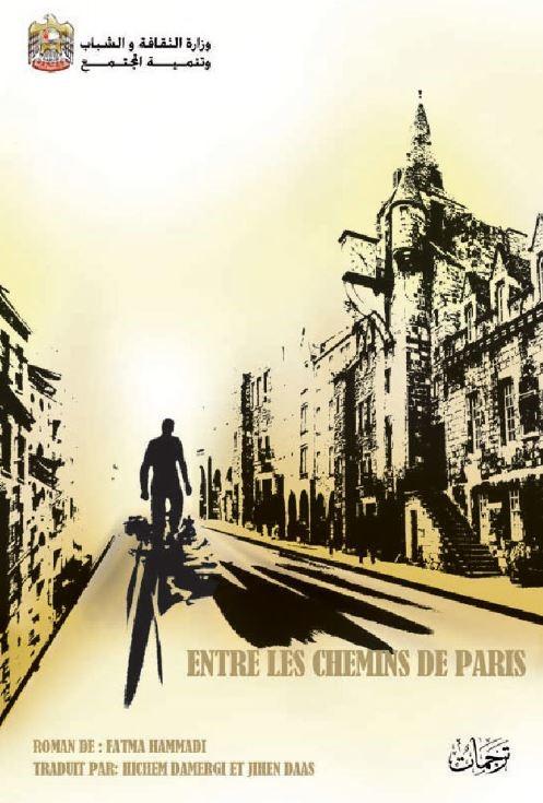 Entre Les Chemins De Paris