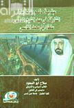 عبقرية حاكم ونهضة إمارة الشارقة في عهد الشيخ الدكتور سلطان بن محمد القاسمي