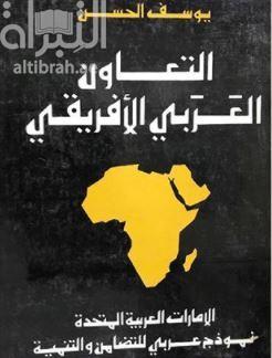 التعاون العربي الأفريقي : الإمارات العربية المتحدة نموذج عربي للتضامن والتنمية