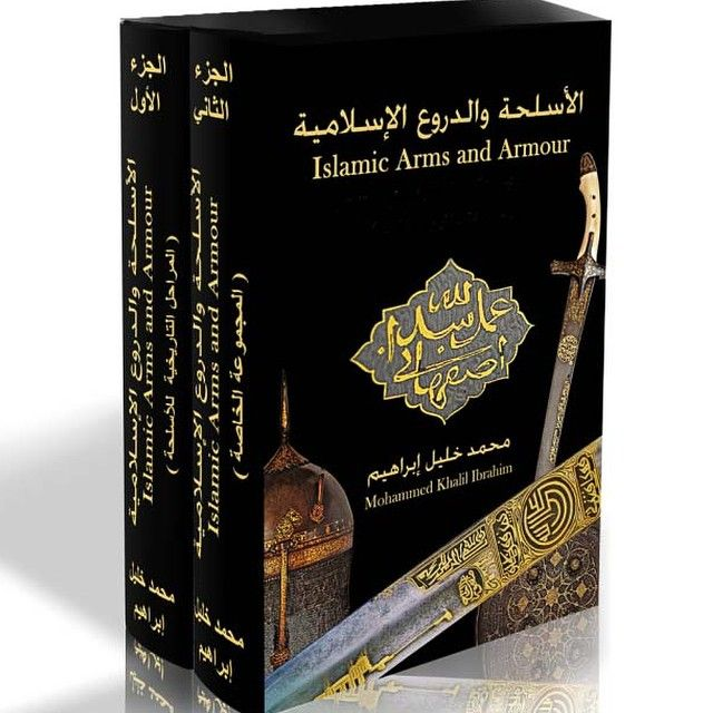 الأسلحة والدروع الإسلامية : مجموعة الألأف قطعة  Islamic arms and armow : the one thousand one collection
