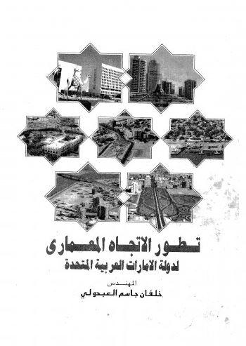 تطور الإتجاه المعماري لدولة الإمارات العربية المتحدة