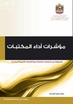 مؤشرات أداء المكتبات : تطبيقات في المكتبات العامة بدولة الإمارات العربية المتحدة Library key performance indicators: application of KPIs in the UAE Public libraries