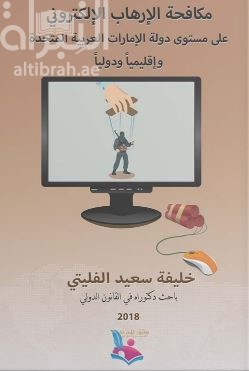 مكافحة الإرهاب الإلكتروني على مستوى دولة الإمارات العربية المتحدة وإقليمياً ودولياً