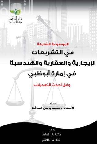 الموسوعة الشاملة في التشريعات الإيجارية والعقارية والهندسية في إمارة أبوظبي وفق أحدث التعديلات