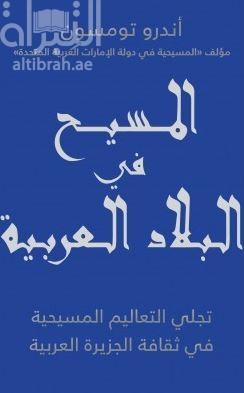 المسيح في البلاد العربية : تجلي التعاليم المسيحية في ثقافة الجزيرة العربية